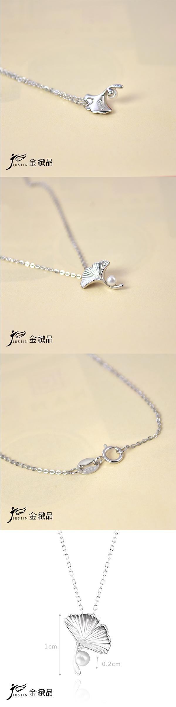 Justin金緻品 銀杏葉 925純銀項鍊 抗過敏 非鍍銀 白果 珍珠 永恆的愛