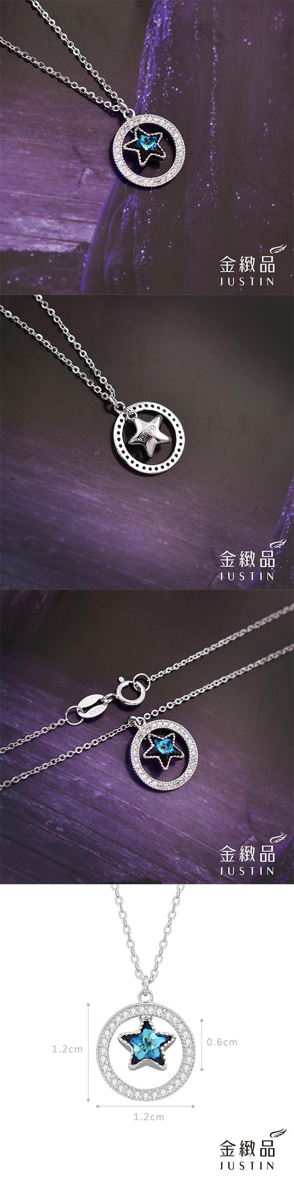 Justin金緻品 守護之星 925純銀 抗過敏 不生鏽 非鍍銀 星星 藍鑽 守護 圓滿