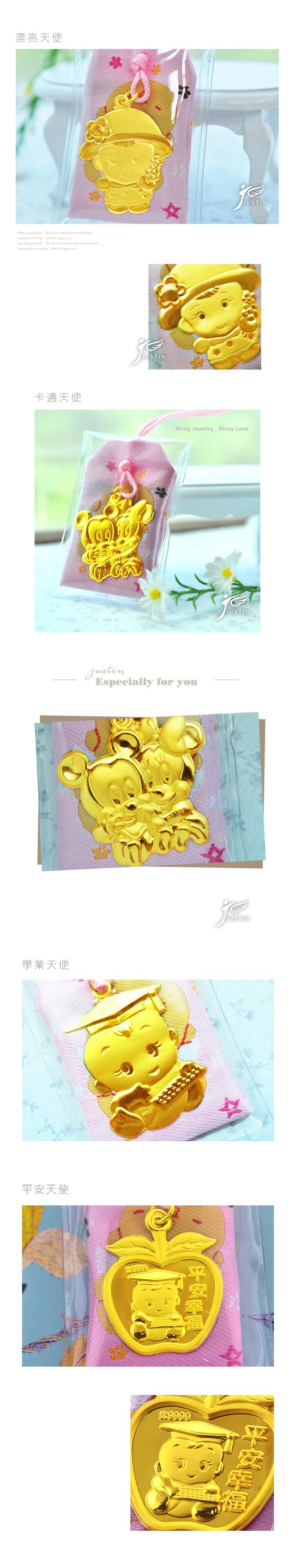 金緻品,金製品,黃金價格,金飾,金飾價格,黃金飾品,金飾店,純金,金飾品牌,黃金投資,寶寶禮物,平安福袋,彌月禮