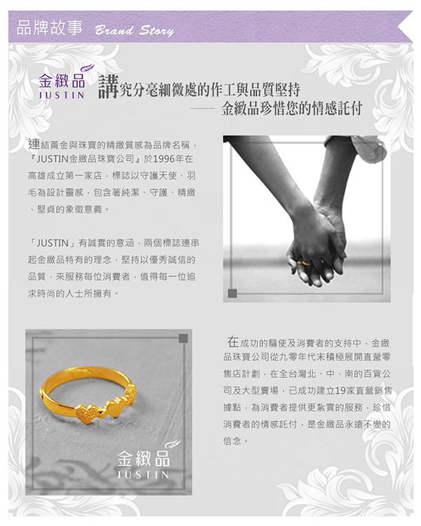 金緻品,金製品,黃金價格,金飾,金緻品珠寶公司,金緻品金飾珠寶,金緻品品牌故事