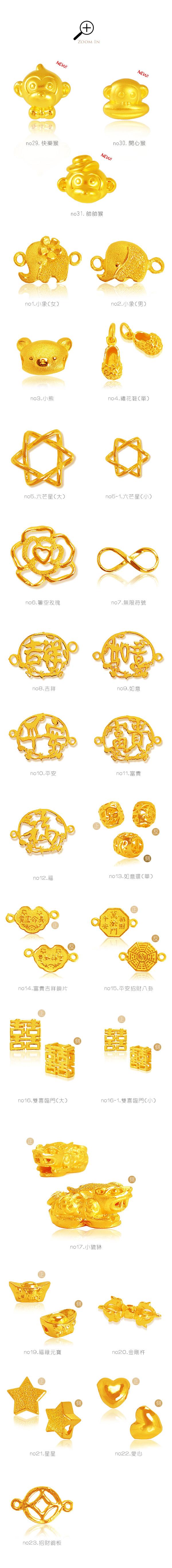金緻品,金製品,黃金價格,金飾,金飾價格,黃金飾品,金飾店,純金,金飾品牌,黃金投資,黃金蠟繩,蠟繩零件,客製化蠟繩,手工手鍊,彌月禮,情人節禮物