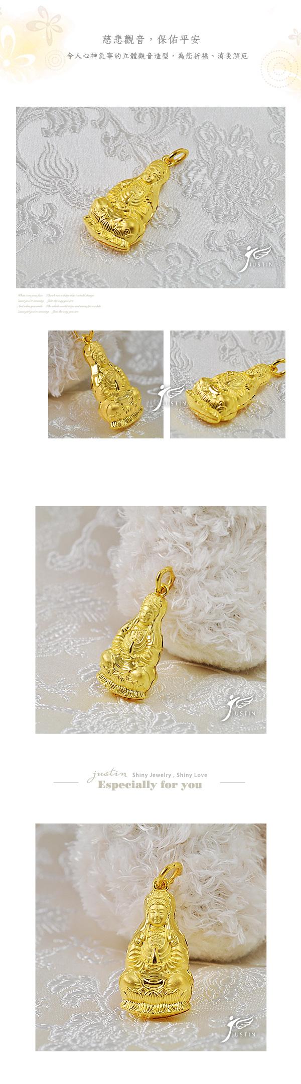 金緻品,金製品,黃金價格,金飾,金飾價格,黃金飾品,金飾店,純金,金飾品牌,黃金投資,保平安觀音